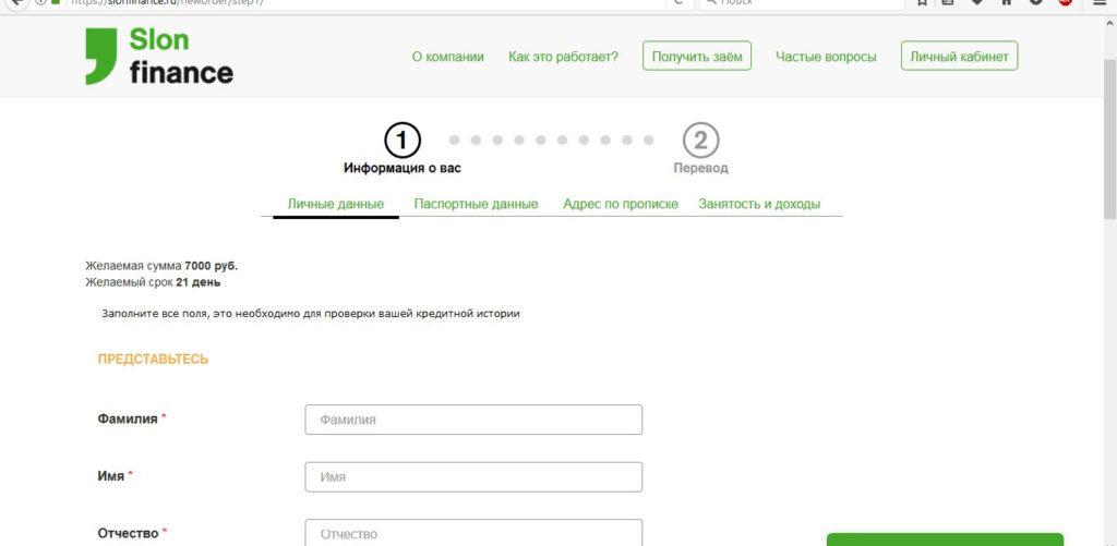 Занять деньги быстро до зарплаты в Москве в долг - МигКредит