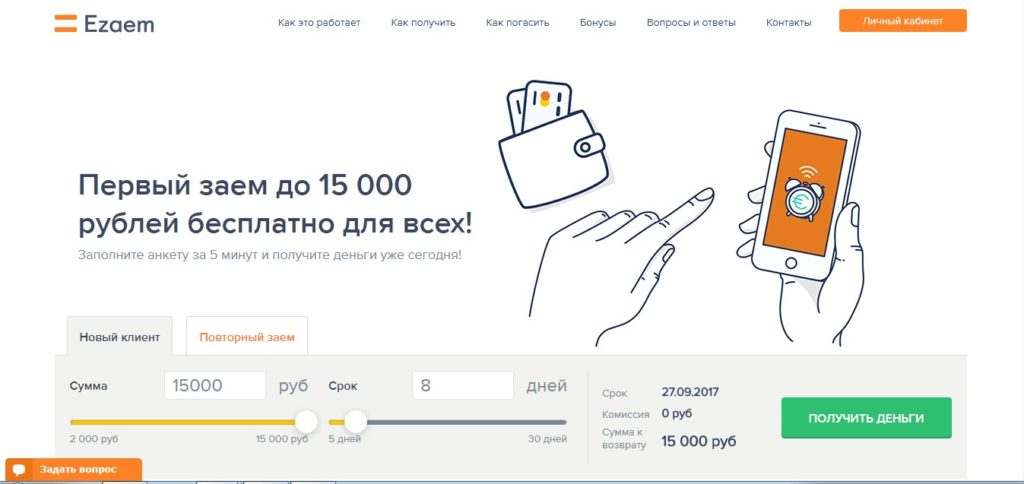 микрозаймы отзывы клиентов неплательщиков кредит под залог квартиры в москве и области пфк