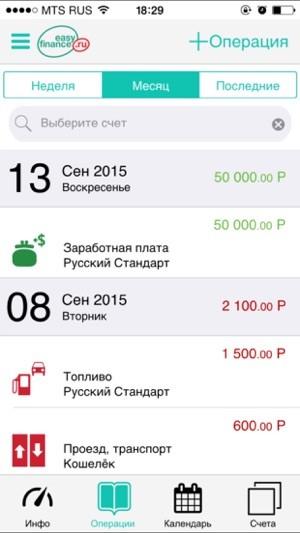 EasyFinance расходы