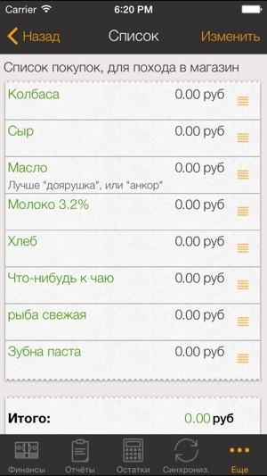 Дребеденьги список