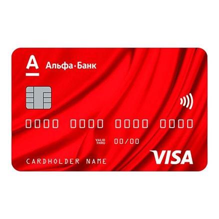 Кредитная карта Альфа-банк (100 дней без %) кредитная карта