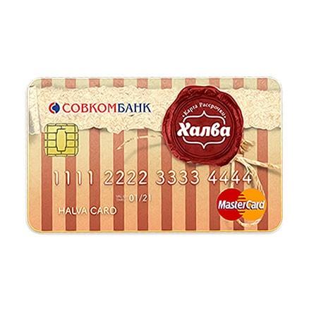 Кредитная карта Халва (Совкомбанк) кредитная карта