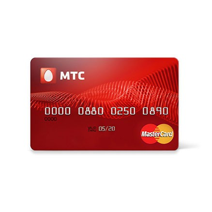 Кредитная карта МТС Банк (МТС Кэшбэк) кредитная карта