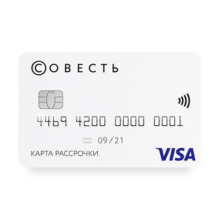 Кредитная карта Совесть кредитная карта