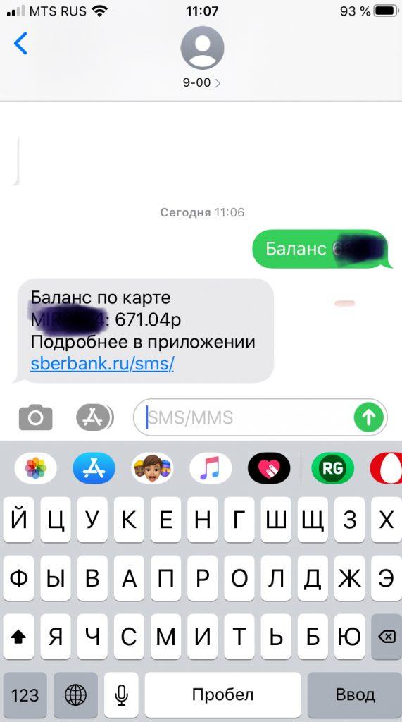смс оповещение Сбербанка