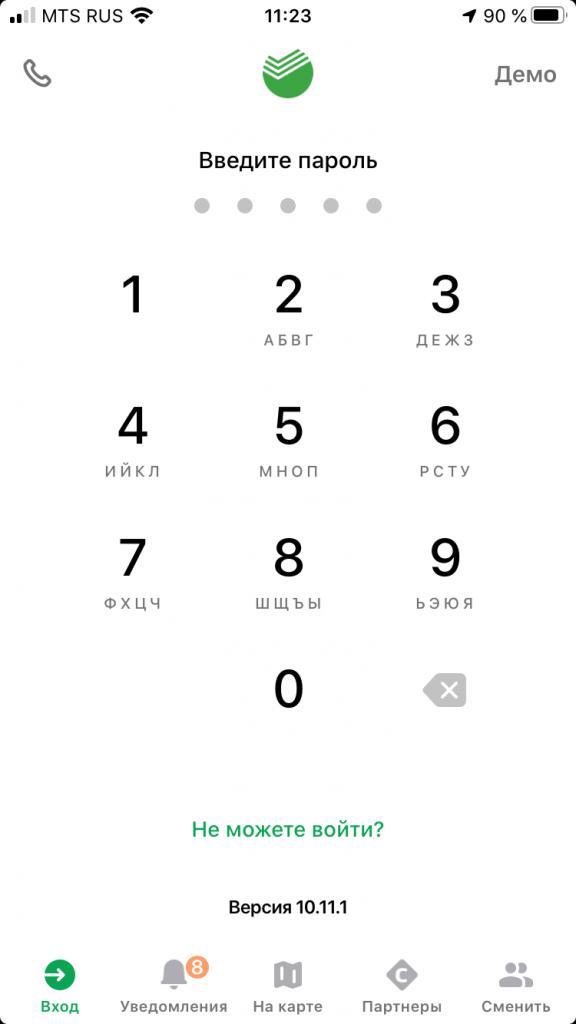 Окно для авторизации в приложении Сбербанка